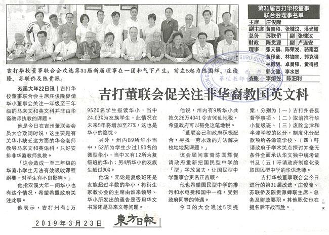 吉打董联会促关注非华裔教国英文科