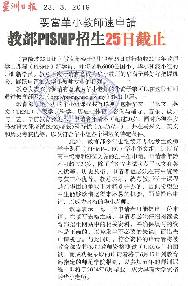 要当华小教师速申请 教育部PISMP招生25日截止