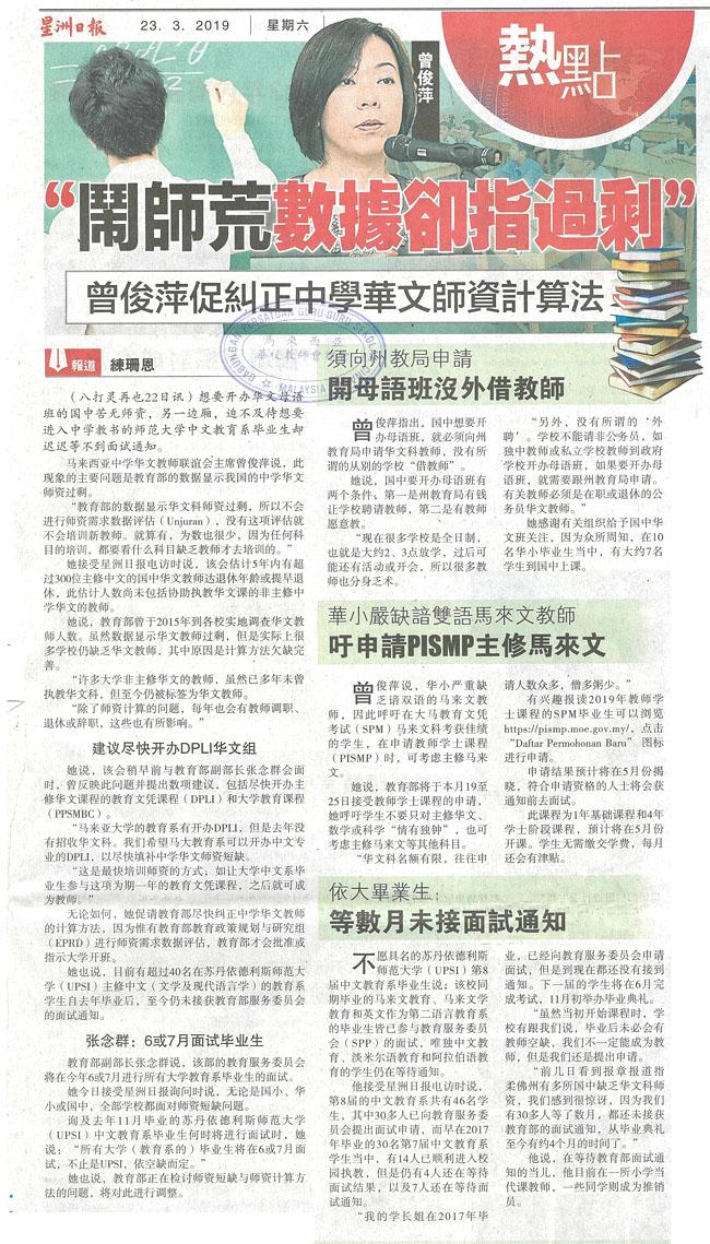 闹师荒数据却指过剩 曾俊萍促纠正中学华文师资计算法