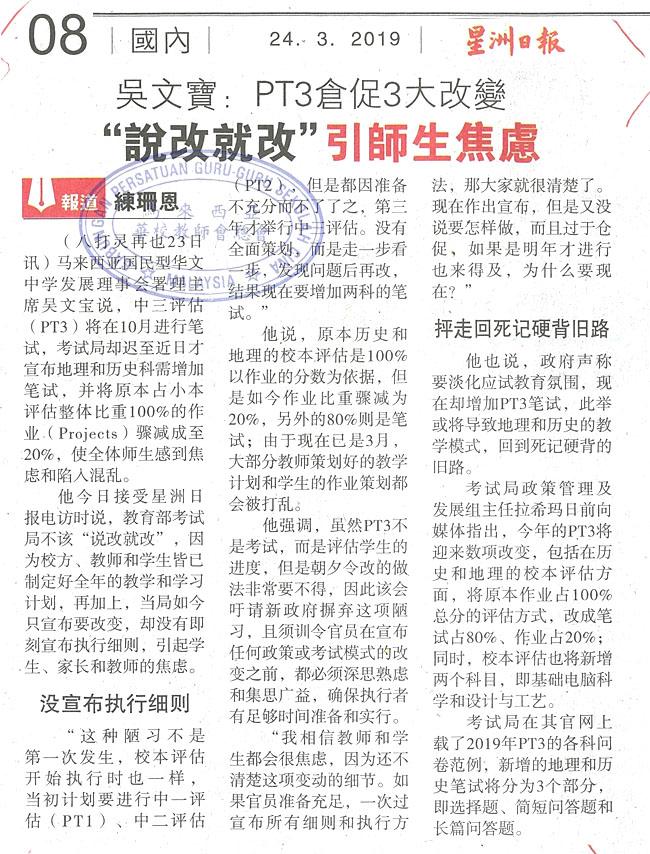 """吴文宝:PT3仓促3大改变""""说改就改""""引师生焦虑"""