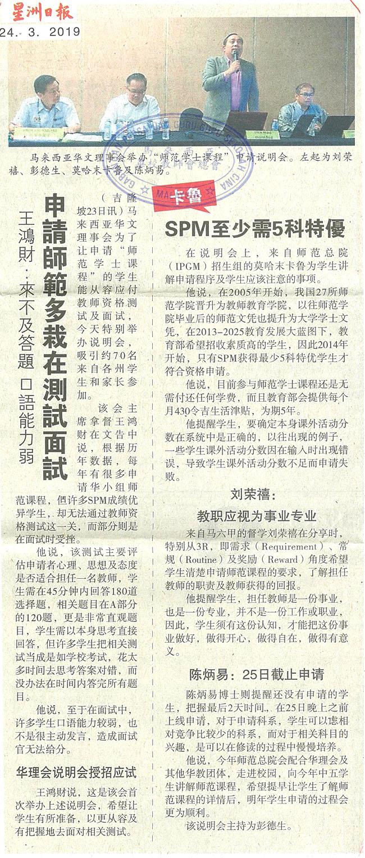王鸿财:来不及答题 口语能力弱 申请师范多栽在测试面试