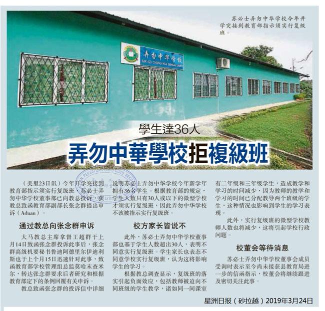 学生达36人 弄勿中华学校拒复级班