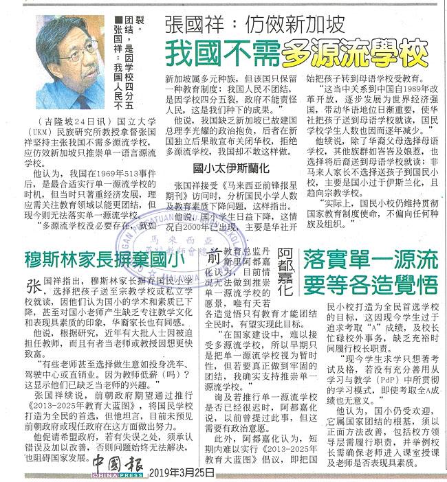 张国祥:仿效新加坡 我国不需多源流学校