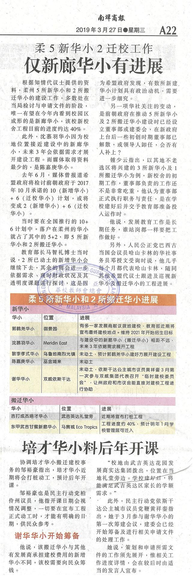 新发展商愿拨地及承建 郭鹤尧华小或换校地