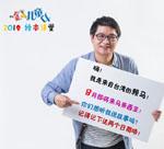 台湾绘本创作家~赖马